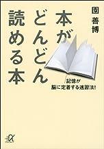 表紙: 本がどんどん読める本 記憶が脳に定着する速習法! (講談社+α文庫) | 園善博