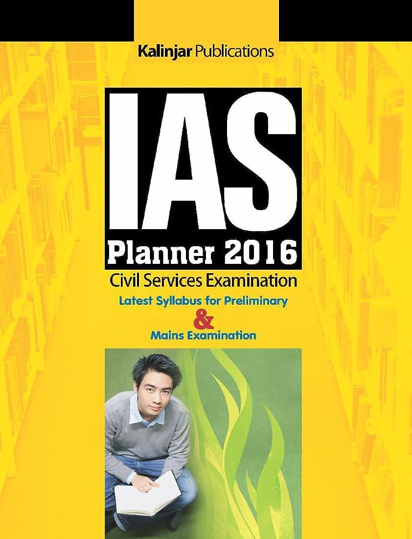 ツーリストゲインセイ遊びますIAS EXAM PLANNER 2016: UPSC, Civil Services Exams Planner 2016 (English Edition)