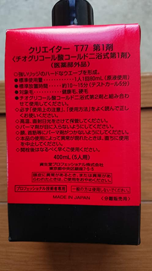 埋める年齢脱走資生堂 クリエイター T77(プロ用パーマ液?1剤、2剤各400ml)