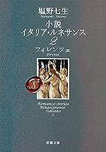 表紙: 小説 イタリア・ルネサンス2―フィレンツェ―(新潮文庫) | 塩野七生