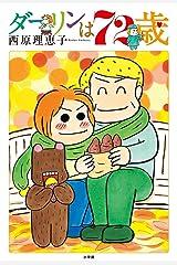 ダーリンは72歳 (コミックス単行本) Kindle版