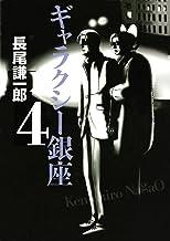 表紙: ギャラクシー銀座(4) (ビッグコミックススペシャル) | 長尾謙一郎