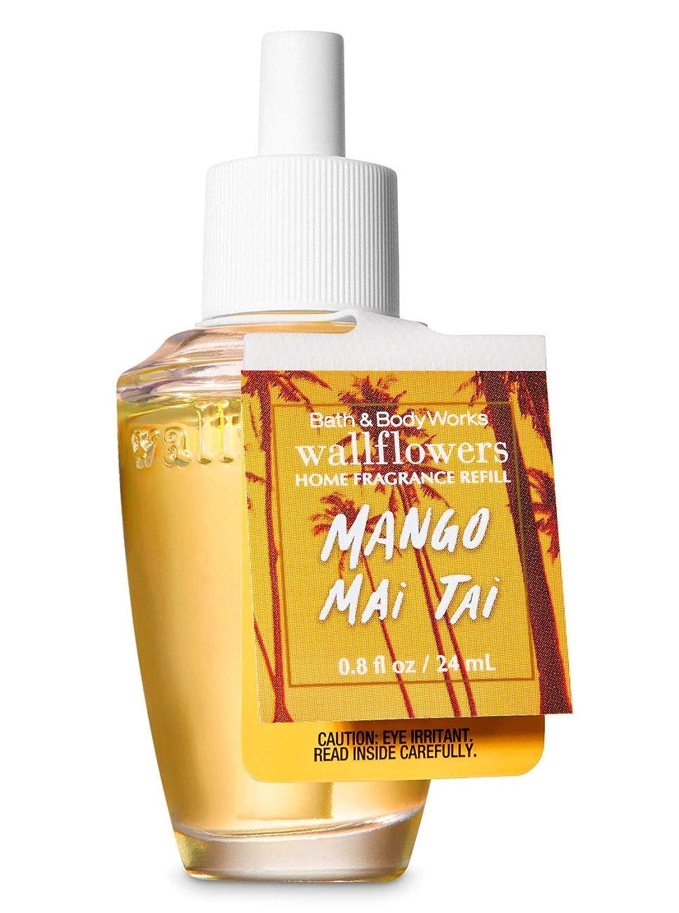 不健康ピストル割れ目【Bath&Body Works/バス&ボディワークス】 ルームフレグランス 詰替えリフィル マンゴーマイタイ Wallflowers Home Fragrance Refill Mango Mai Tai [並行輸入品]