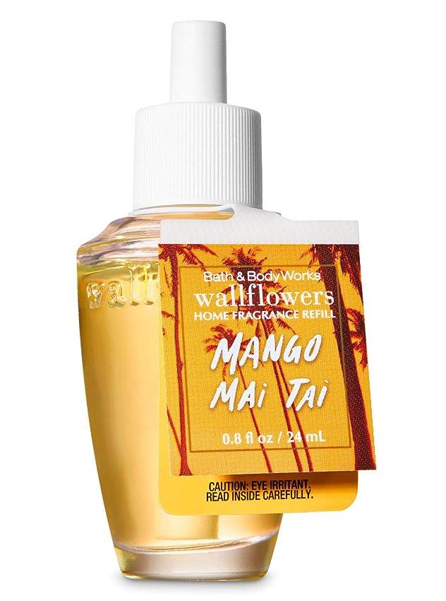 ハウジング質素な年金受給者【Bath&Body Works/バス&ボディワークス】 ルームフレグランス 詰替えリフィル マンゴーマイタイ Wallflowers Home Fragrance Refill Mango Mai Tai [並行輸入品]