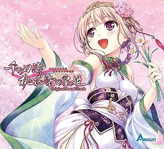 千の刃濤、桃花染の皇姫 Original Sound Track
