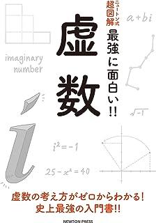 ニュートン式