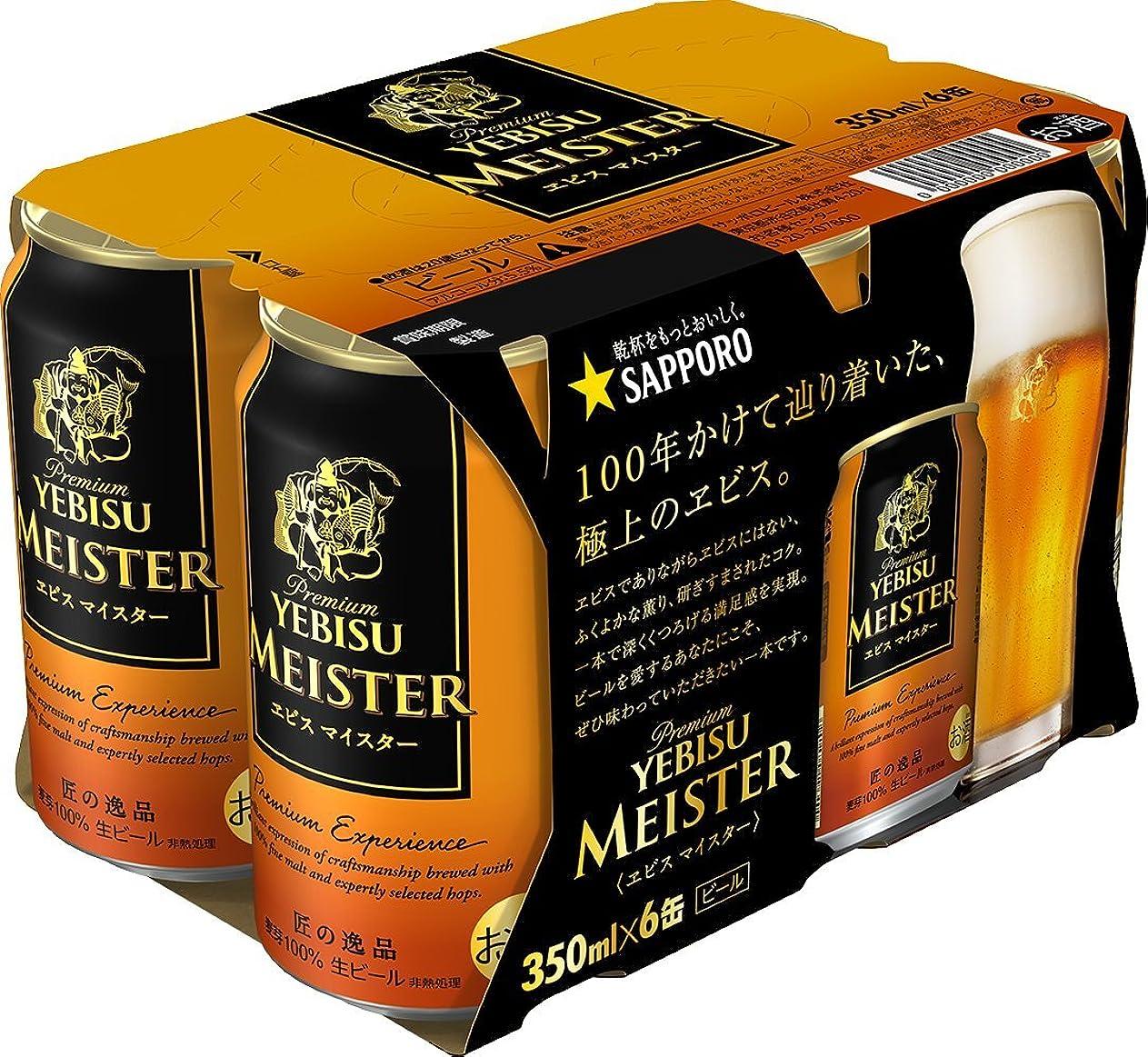 氏好色な凍るヱビス マイスター 350ml×6本