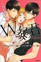 ジラさないで♥W暴君 (ぶんか社コミックス S*girl Selection)