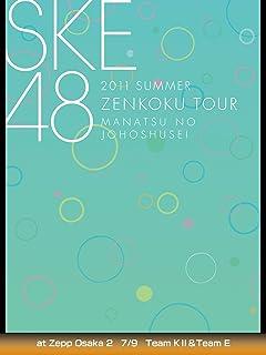 2011 SUMMER SKE48 全国ツアー 真夏の上方修正 at Zepp Osaka 2 7/9 Team KⅡ&Team E