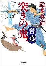 表紙: 突きの鬼一 岩燕 (小学館文庫) | 鈴木英治