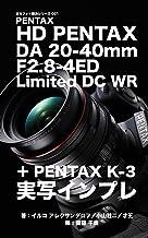 ぼろフォト解決シリーズ021 PENTAX HD PENTAX-DA 20-40mmF2.8-4ED Limited DC WR+PENTAX K-3 実写インプレ