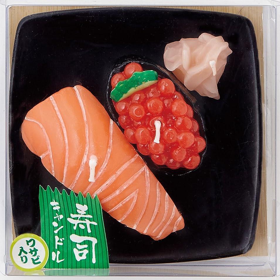 ステープル息苦しい任意寿司キャンドル D(サーモン?イクラ) サビ入