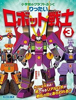 りったい ロボット戦士 (3) (小学館のクラフトぶっく)