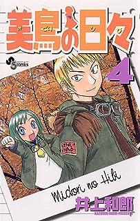 美鳥の日々(4) (少年サンデーコミックス)