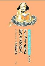 アトゥイ オセロ/新ベニスの商人 (東北シェイクスピア脚本集 第5巻)