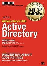 表紙: MCP教科書 Windows Server 2008 Active Directory (試験番号:70-640)第2版 | 神鳥勝則