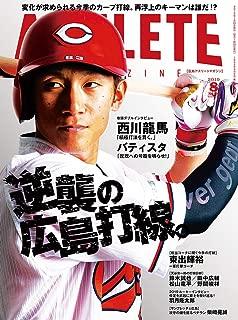 広島アスリートマガジン 2019年8月号[逆襲の広島打線。]