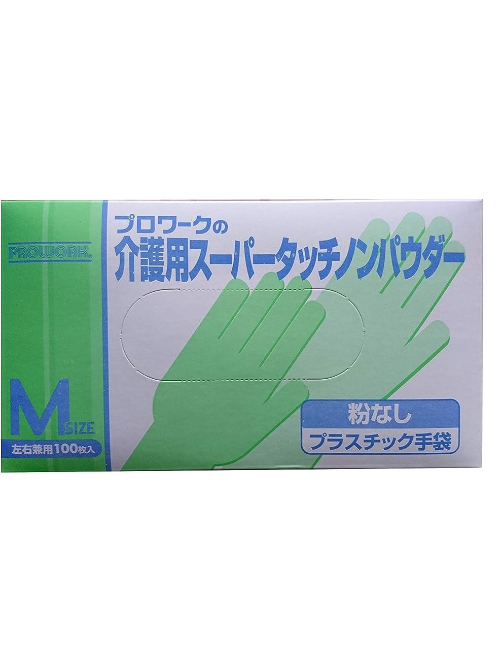 維持モロニック講義介護用スーパータッチノンパウダー プラスチック手袋 粉なし Mサイズ 左右兼用100枚入