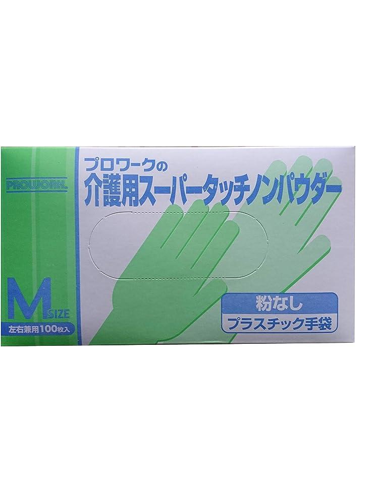 お誕生日アラブそれにもかかわらず介護用スーパータッチノンパウダー プラスチック手袋 粉なし Mサイズ 左右兼用100枚入