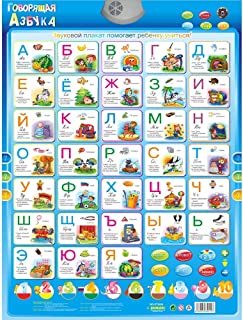 ABC Flash Cards Russian Language Learning Machine Electronic Baby ABC Alphabet Sound Chart Infant Preschool Early Learning Educational Phonetic