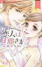 表紙: 恋人は旦那さま(1) (フラワーコミックスα) | 山田こもも