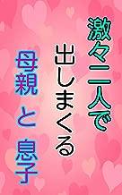 gekigekihutaridedasimakuruhahaoyatomusuko (Japanese Edition)