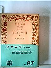 思出の記〈下〉―小説 (1969年) (岩波文庫)
