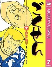表紙: ごくせん 7 (クイーンズコミックスDIGITAL)   森本梢子
