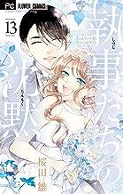 表紙: 執事たちの沈黙(13) (フラワーコミックス)   桜田雛