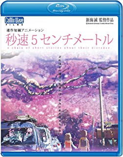 【メーカー特典あり】秒速5センチメートル   Blu-ray ( 『天気の子』特製アンブレラマーカー付)