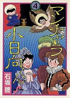 マンチャラ小日向くん(4) (ビッグコミックス)