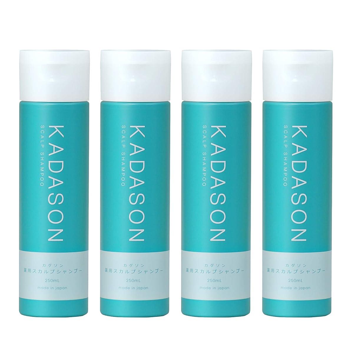 グリーンバック滅多スイング[ 医薬部外品 ] KADASON (カダソン) スカルプシャンプー 4本セット (250ml×4 / 脂性肌) 薬用シャンプー 天然由来成分 (日本製)