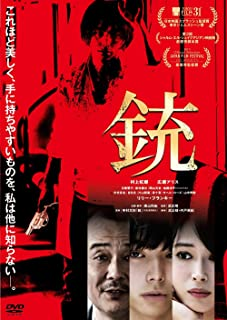 銃 [DVD]