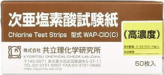 共立理化学研究所 次亜塩素酸試験紙 高濃度 WAP-CLO(C) 50枚