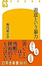 表紙: 善意という暴力 (幻冬舎新書) | 堀内進之介