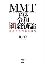 表紙: MMTによる令和「新」経済論 MMTによる令和「新」経済論 | 藤井聡