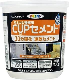 アサヒペン ちょっと補修用 CUPセメント 30分硬化 速乾セメント 200g