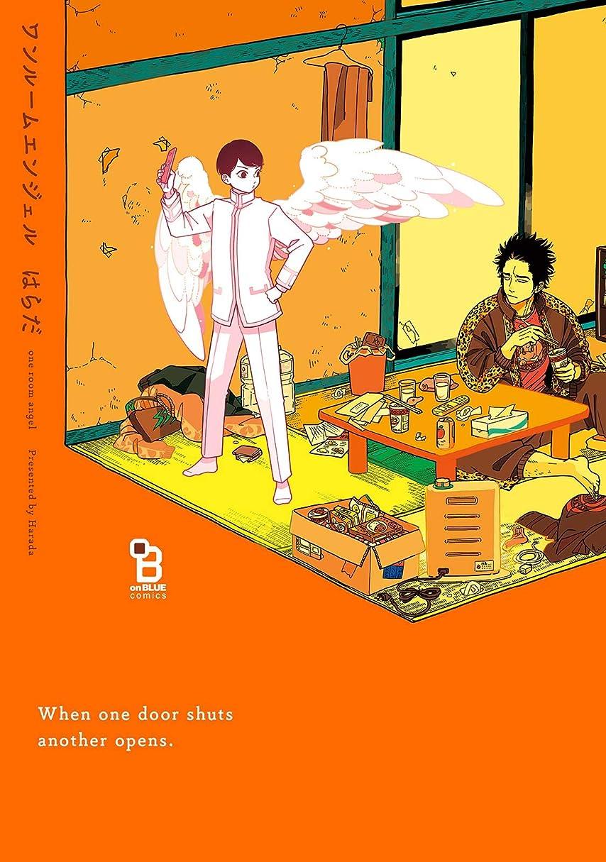 貴重なカスケードソースワンルームエンジェル【電子限定特典付】 (onBLUE comics)