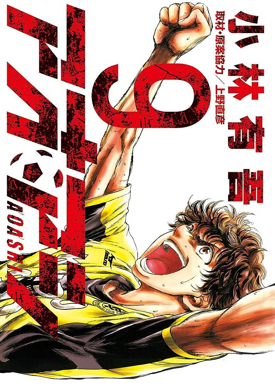 融合辞任隣接するアオアシ(9) (ビッグコミックス)