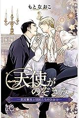 天使がのぞきみ―英国貴族と領民たちのひみつ― 2 (プリンセス・コミックス) Kindle版