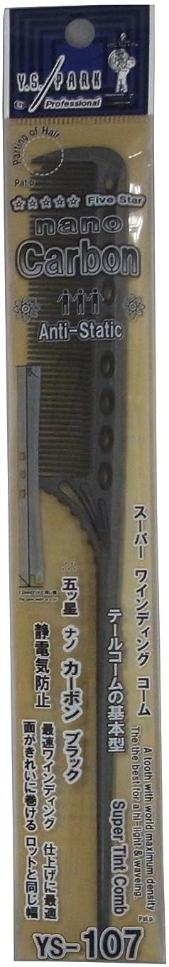 寺院グリットサイズY.S.PARK ワインディングコーム YS-107 カーボンブラック