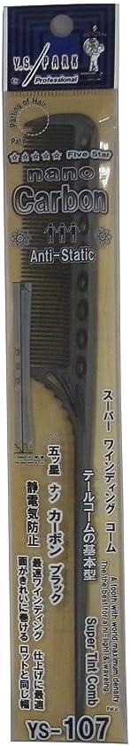 憲法数学的なたぶんY.S.PARK ワインディングコーム YS-107 カーボンブラック