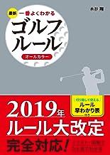 表紙: 最新 一番よくわかるゴルフルール オールカラー | 水谷翔