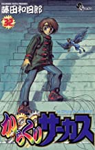 表紙: からくりサーカス(32) (少年サンデーコミックス) | 藤田和日郎