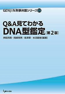 Q&A見てわかるDNA型鑑定〔第2版〕 (GENJIN刑事弁護シリーズ)