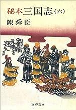 表紙: 秘本三国志(六) (文春文庫) | 陳 舜臣