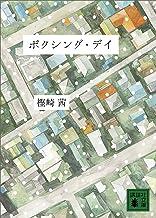 表紙: ボクシング・デイ (講談社文庫) | 樫崎茜