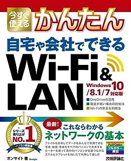 今すぐ使えるかんたん 自宅や会社でできる Wi-Fi&LAN [Windows 10/8.1/7対応版]