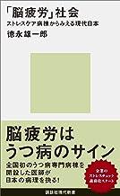 表紙: 「脳疲労」社会 ストレスケア病棟からみえる現代日本 (講談社現代新書)   徳永雄一郎