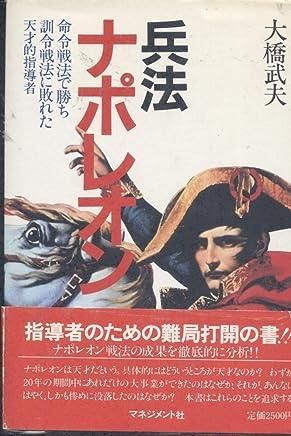 兵法 ナポレオン―命令戦法で勝ち訓令戦法に敗れた天才的指導者